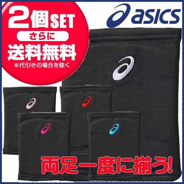 【お得な2個セット】アシックス(asics) アクセ...