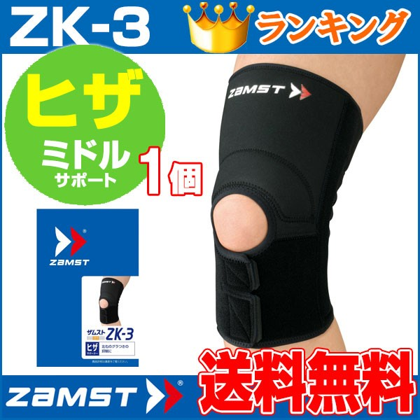 ZAMST(ザムスト) ZK-3ヒザ用サポーター(ミドル...