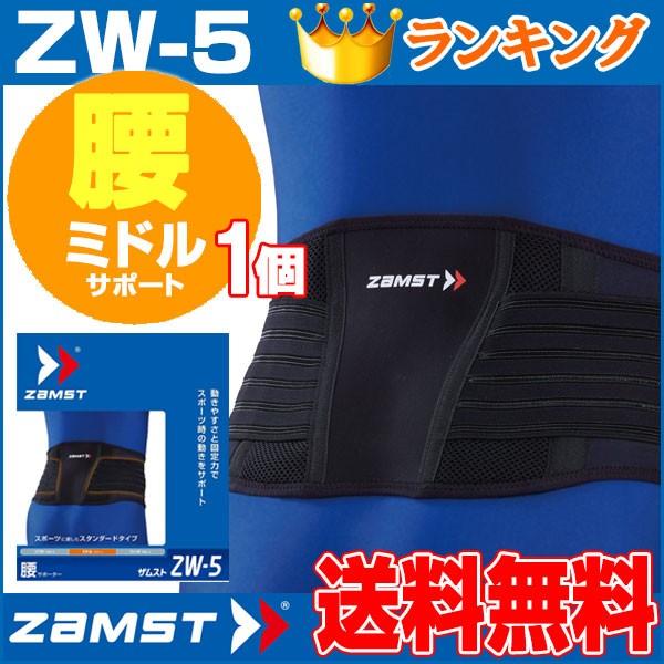 ザムスト(ZAMST) 腰用サポーター ZW-5 (ミドル...