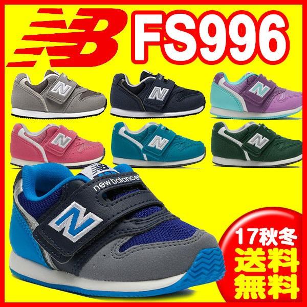 17FW ニューバランス(NewBalance) FS996 キッズ...