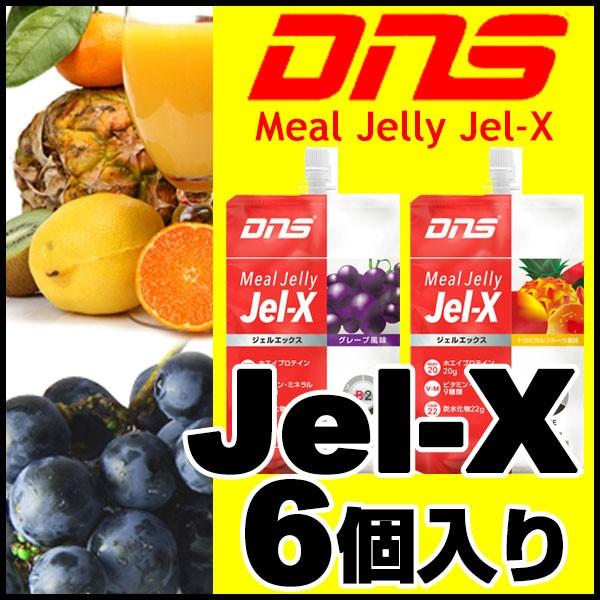 DNS(ディーエヌエス) Jel-X(ジェルエックス)1...