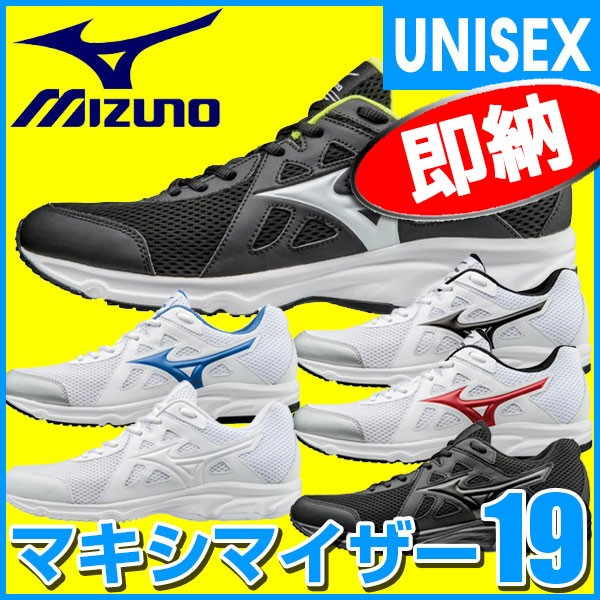MIZUNO ミズノシューズ K1GA1800 K1GA1802 マキシ...