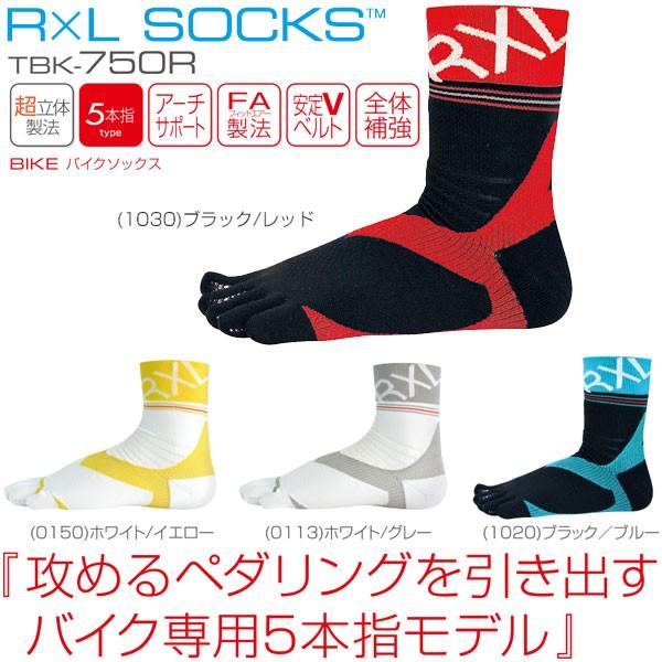 R×L SOCKS アールエルソックス 自転車用 5本指ソ...