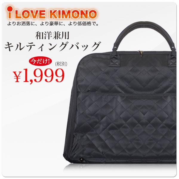きものバッグ【和装キルティングバッグ】【黒】【...