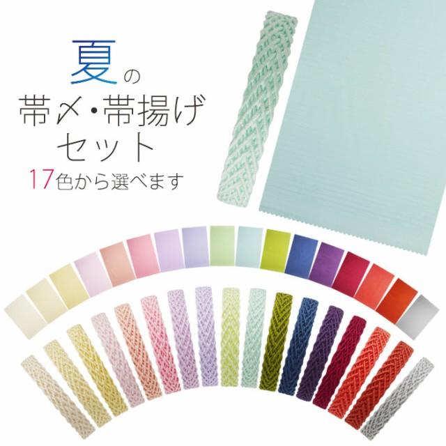 夏用 正絹 絽 帯〆・帯揚げ セット 選べる17色カ...