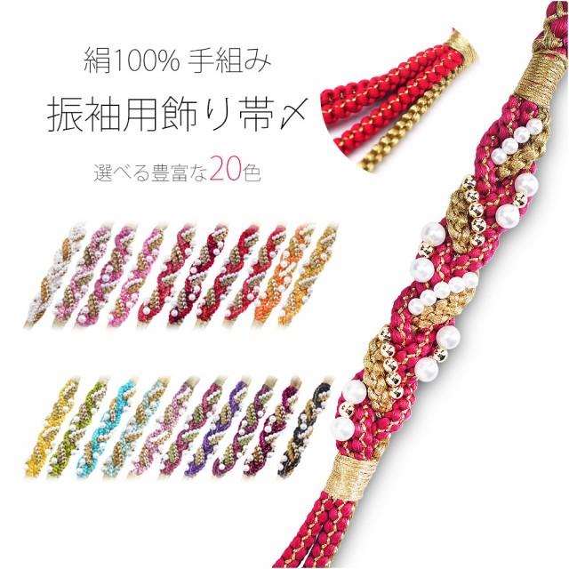 絹100% 手組み 振袖用 パール飾り 帯〆 選べる20...