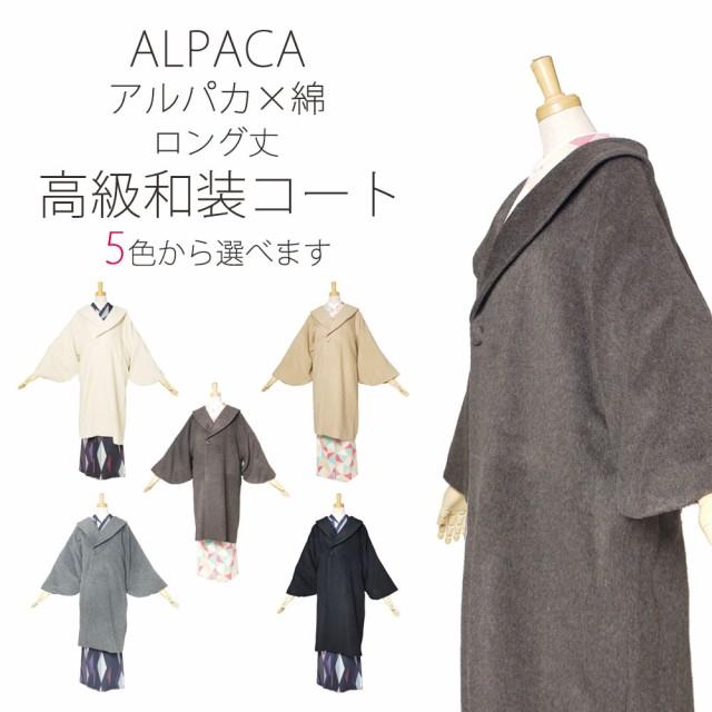 日本製 アルパカ 高級 和装 コート 選べる6色 ALP...