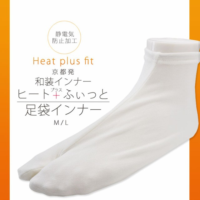 和装インナー 「ヒート+ふぃっと」足袋インナー ...