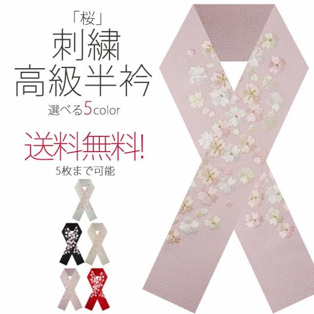 豪華 な 刺繍 の 半衿 振袖用  「桜」 選べる5色 ...