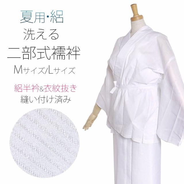 夏用 平絽 二部式襦袢 半衿付 衣紋抜き付 Mサイズ...