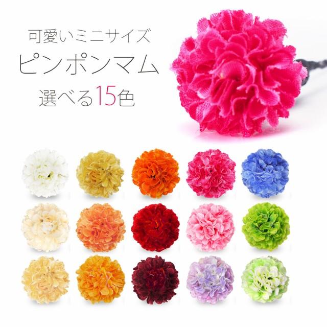 かわいい 小さなピンポンマム【ミニ】選べる15色...