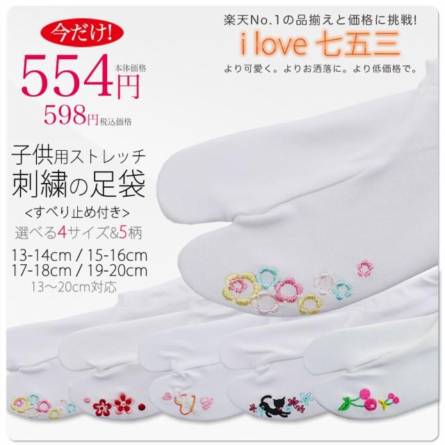 キッズ 子供 ストレッチ 刺繍 足袋  選べる5柄 す...
