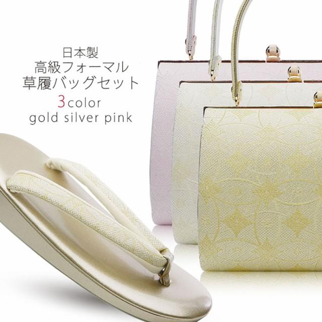 日本製 高級 草履バッグ セット 3色カラバリ 七宝...