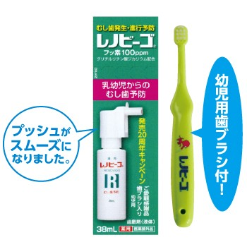 レノビーゴ 1本(38ml) 幼児用歯ブラシ+仕上げ磨...
