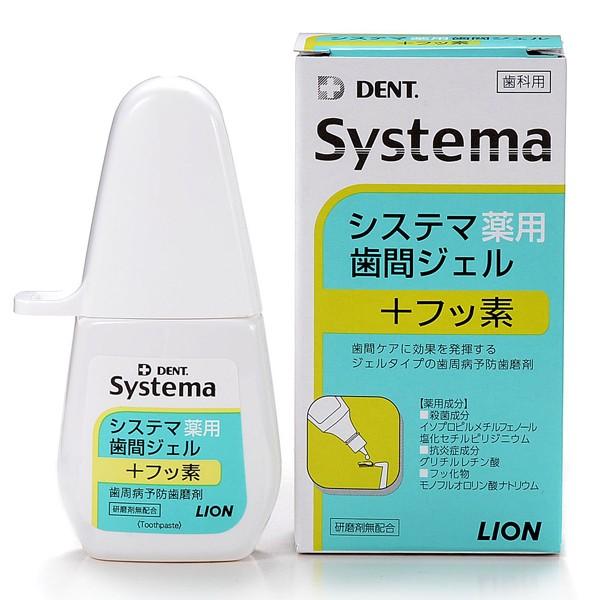 ライオン DENT.EX システマ薬用歯間ジェル 20ml
