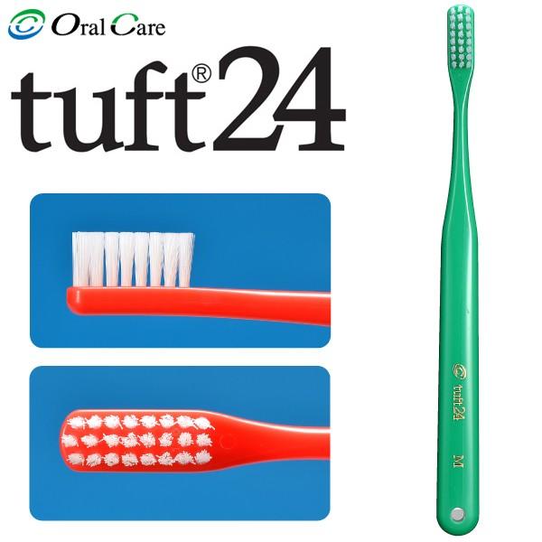 オーラルケア タフト24 歯ブラシ MS(ミディアムソ...