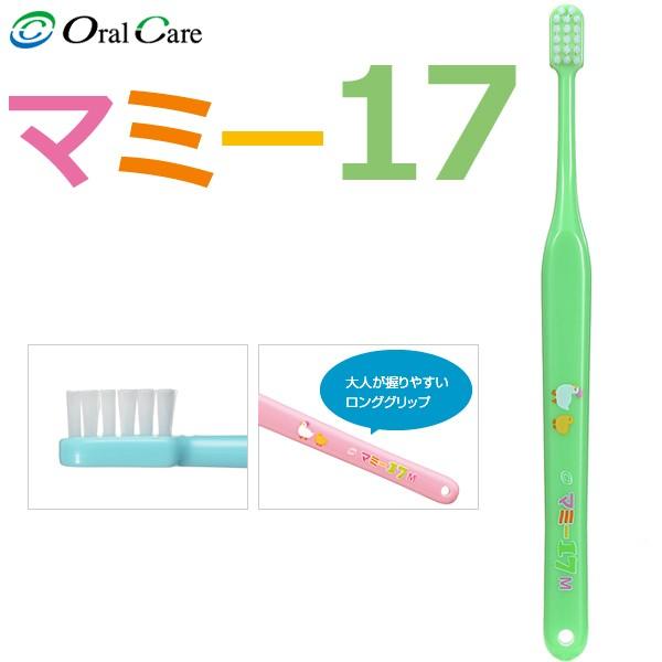 オーラルケア マミー17仕上げ磨き 歯ブラシ S(ソ...