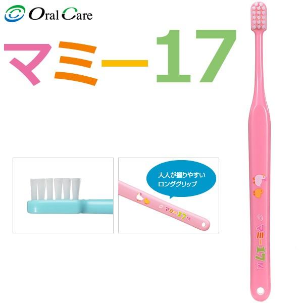 オーラルケア マミー17仕上げ磨き 歯ブラシ M(ミ...