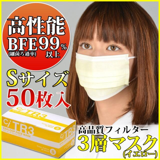 TR3マスク(イエロー) Sサイズ【94×160mm】1箱(50...