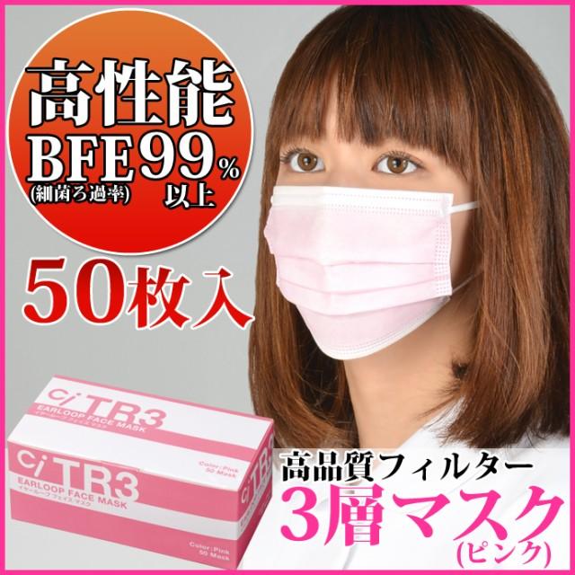 TR3マスク(ピンク) レギュラーサイズ【94×175mm...