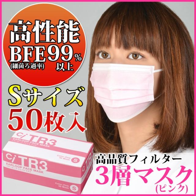 TR3マスク(ピンク) Sサイズ【94×160mm】1箱(50枚...