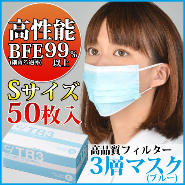 TR3マスク(ブルー) Sサイズ【94×160mm】1箱(50枚...