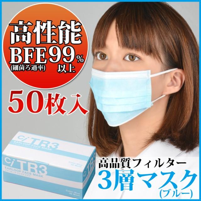 TR3マスク(ブルー) レギュラーサイズ【94×175mm...