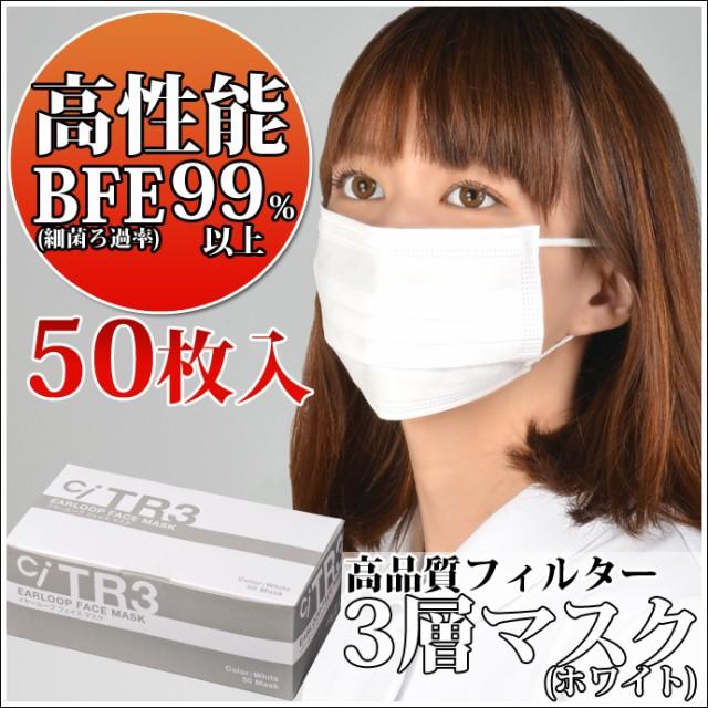 TR3マスク(ホワイト) レギュラーサイズ【94×175m...