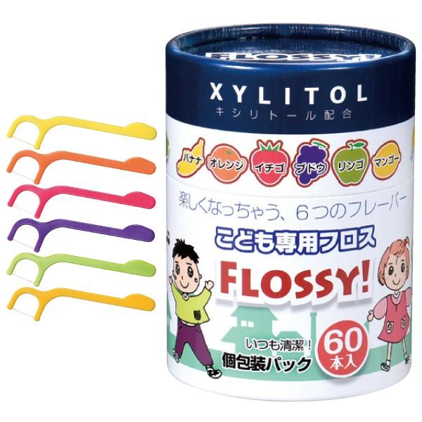 こども専用フロス FLOSSY!(フロッシー) 1箱(個包...