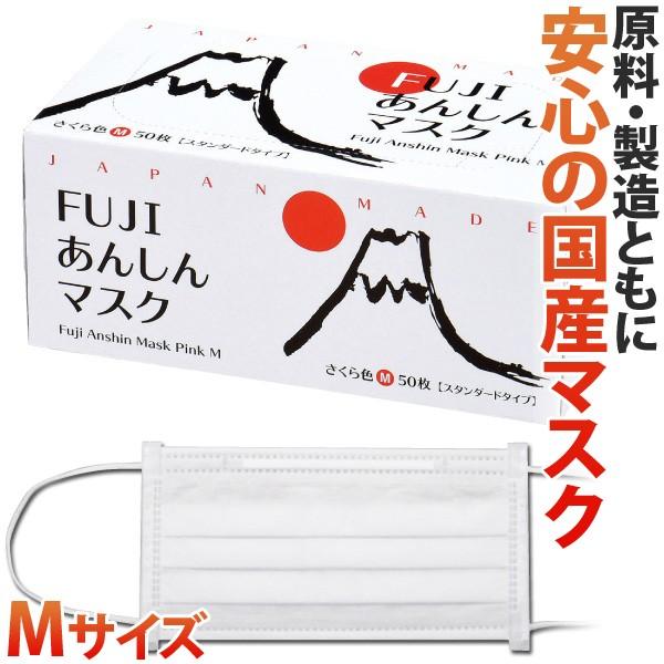 FUJIあんしんマスク ゆき色(ホワイト) Mサイズ ス...