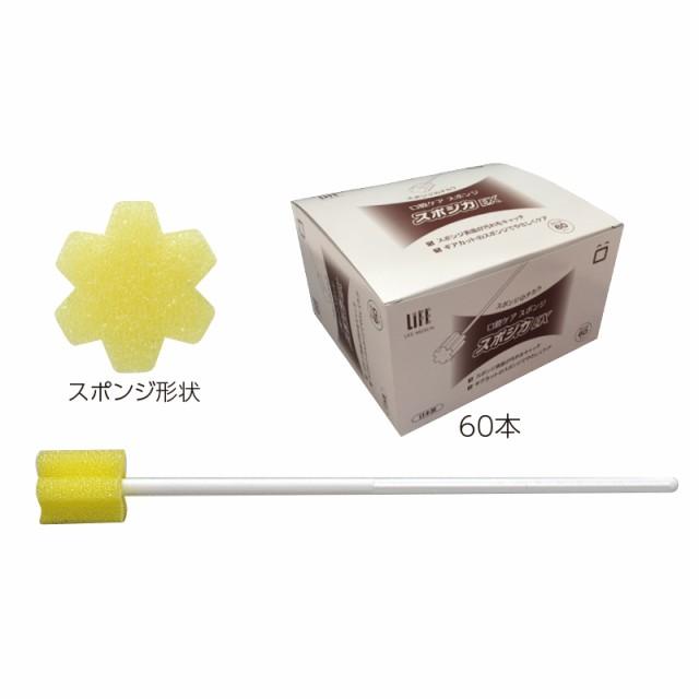 スポジカEX 1箱(60本入り)