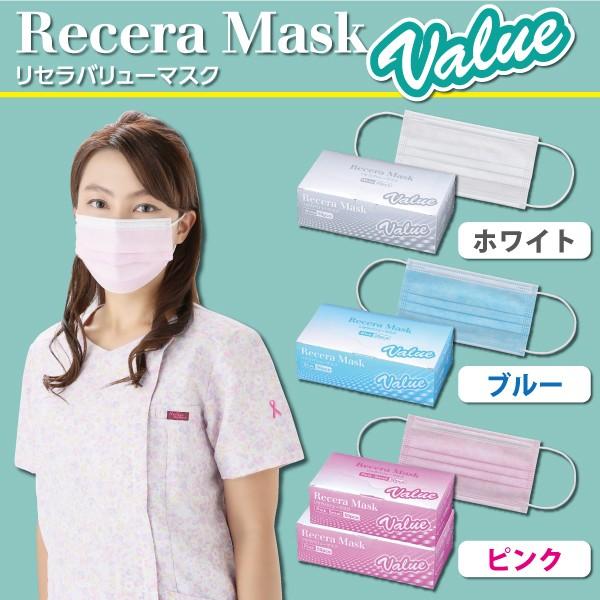 選べる リセラバリューマスク レギュラーサイズ【...