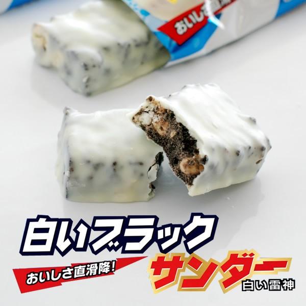白いブラックサンダー 12袋入【北海道お土産探検...