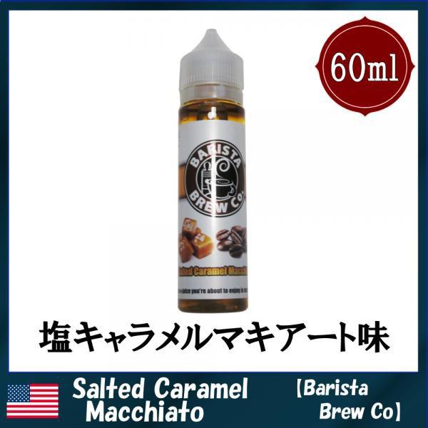 Barista Brew Co(バリスタブリュ) 60ml ベプロ...