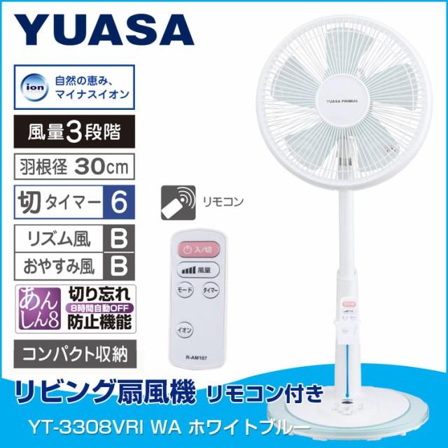 扇風機 ユアサ リビング扇風機 リモコン付き YT-3...