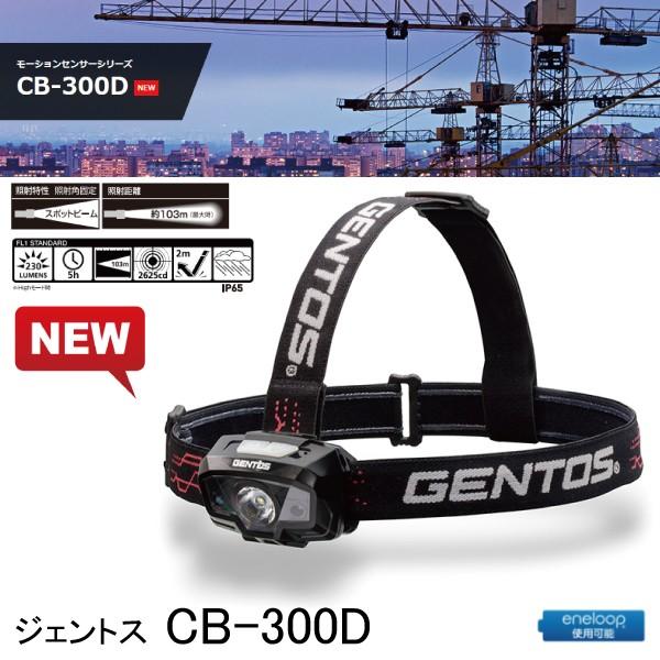 NEW 送料無料  ジェントス ヘッドライト CB-300...