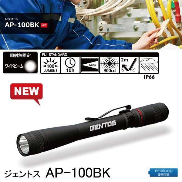 NEW ジェントス ペンライト AP-100BK LEDライト ...