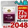 【業務用 ヘム鉄 (半年分・約6ヶ月) 540粒】※...