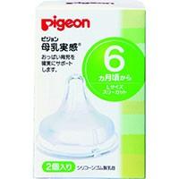 【ピジョン 母乳実感 乳首 6ヵ月から Lサイズ 2個...