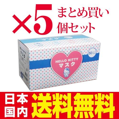 【5個セット まとめ買い ハローキティマスク 50枚...