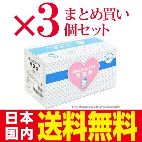 【3個セット まとめ買い ハローキティマスク 50枚...