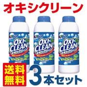 【送料無料 3本セット オキシクリーン 500g】