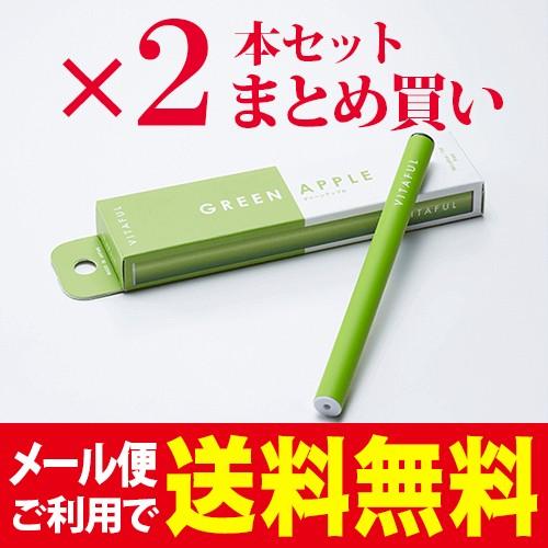 【2本セット VITAFUL ビタフル 電子タバコ グリー...