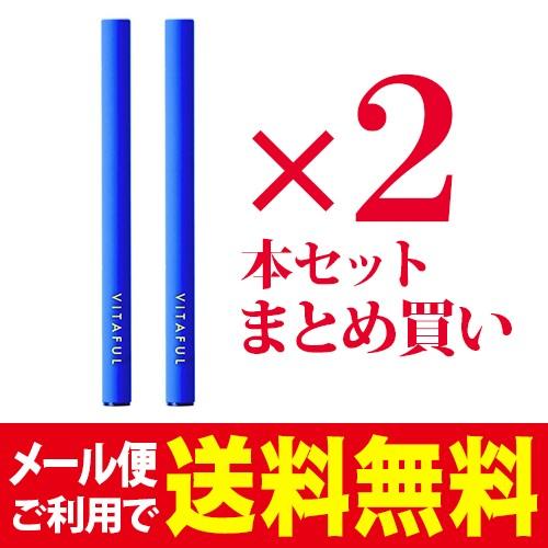 【2本セット VITAFUL ビタフル 電子タバコ ストレ...