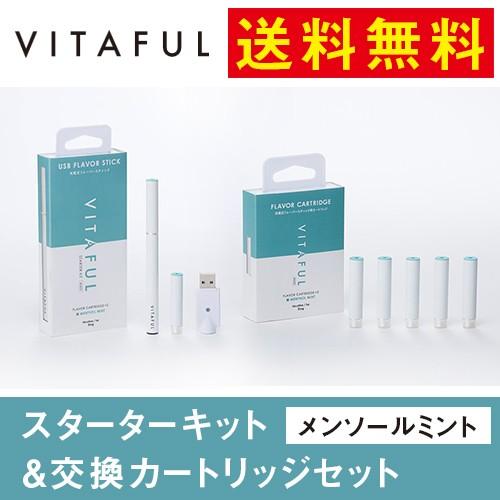 【VITAFUL ビタフル 充電式 メンソールミント ス...