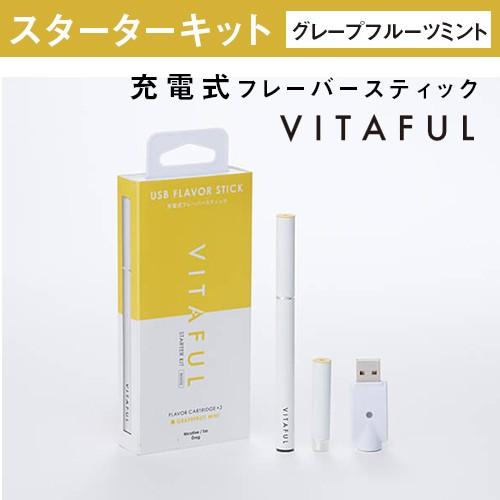 【VITAFUL ビタフル スターターキット 充電式 フ...