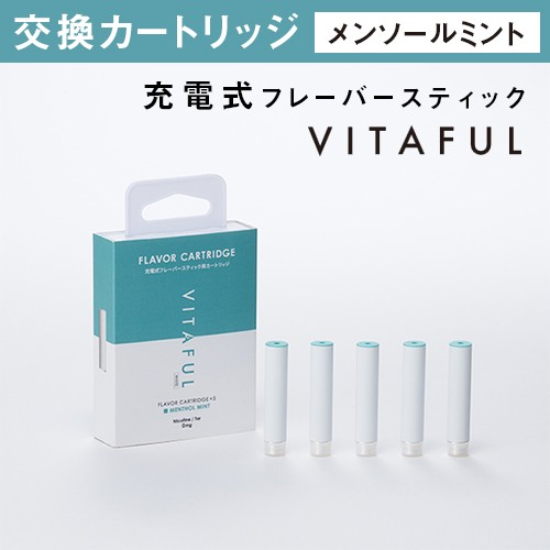 【VITAFUL ビタフル カートリッジ 充電式 メンソ...