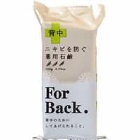 【ペリカン 薬用石鹸 ForBack ハーバル・シトラス...