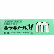 【ボラギノールM軟膏 20g 第2類医薬品 4987123134...