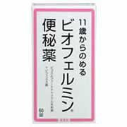 【ビオフェルミン便秘薬 60錠 第2類医薬品 498712...